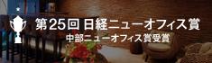 第25回 日経ニューオフィス賞 中部ニューオフィス賞受賞