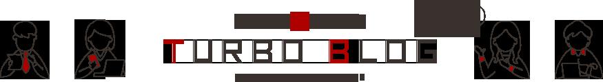 ターボブログ