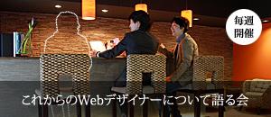これからのWebデザイナーについて語る会