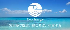 Re:charge 宮古島で遊ぶ、寝ころぶ、仕事する