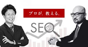 B2B企業向け 成果に繋げるためのSEO戦略セミナー