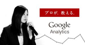 ビジネス拡大を実現する為のGoogle Analyticsセミナー