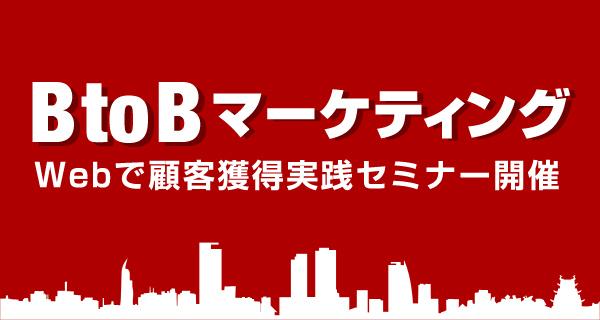 BtoBマーケティング ~Webで顧客獲得実践セミナー