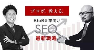 BtoB企業向け 成果に繋げるためのSEO最新戦略セミナー