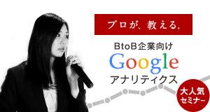 BtoB企業向け ビジネス拡大を実現する為のGoogle アナリティクスセミナー