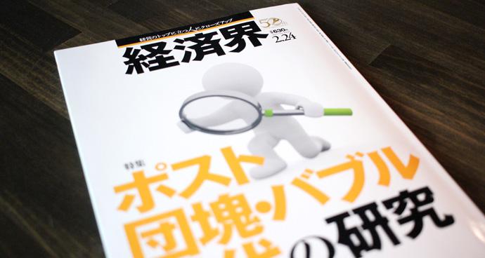 ビジネス誌「経済界 2015年2月24日号」に、志水のインタビュー記事が掲載されました。