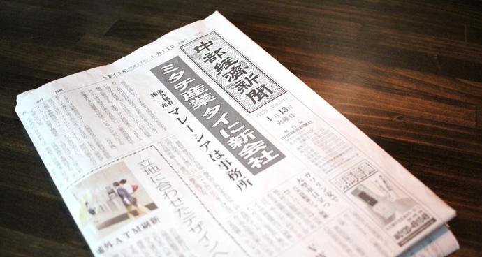 「中部経済新聞  2015年1月12日号」に、志水のインタビュー記事が掲載されました。