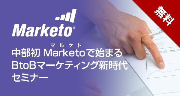 中部初 Marketo(マルケト)で始まるBtoBマーケティング新時代セミナー(無料)