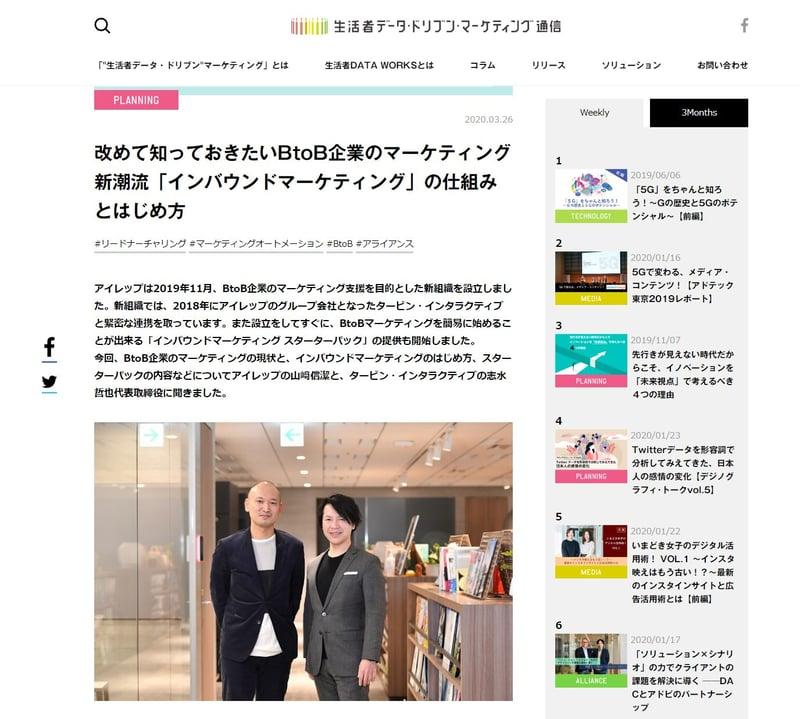 seikatsusha-ddm_article_20200326