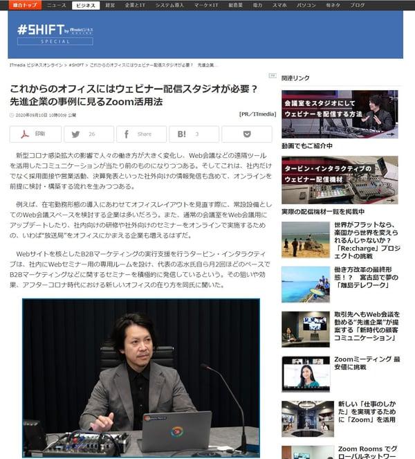 itmedia200910_Zoomwebinar01