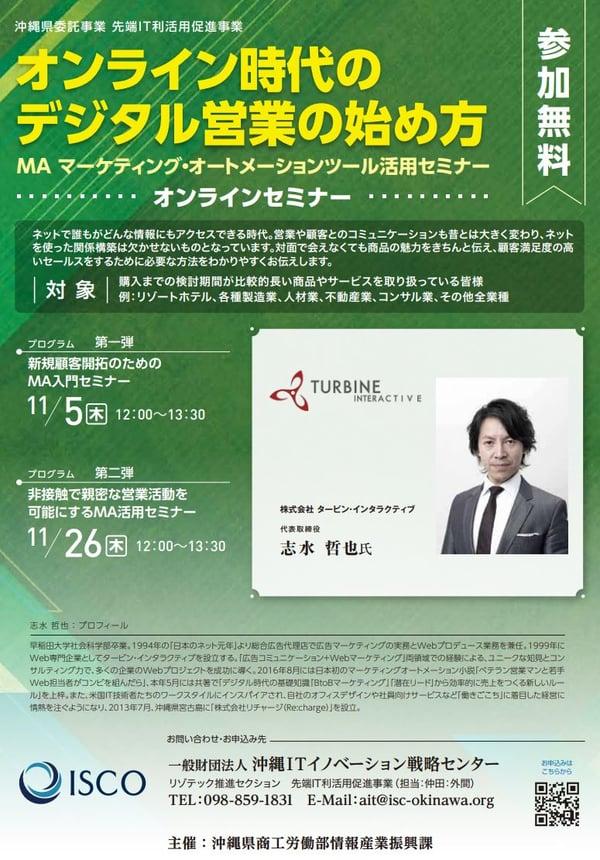 20201102_okinawaMAseminar_pdfimg