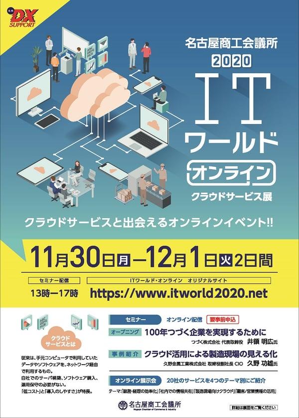 ITworld-online_event_P1