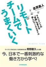 """書籍「リモートチームでうまくいく マネジメントの""""常識""""を変える新しいワークスタイル」"""