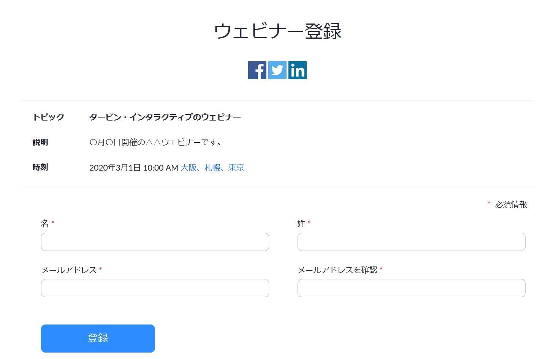 webinar_Invitationlink