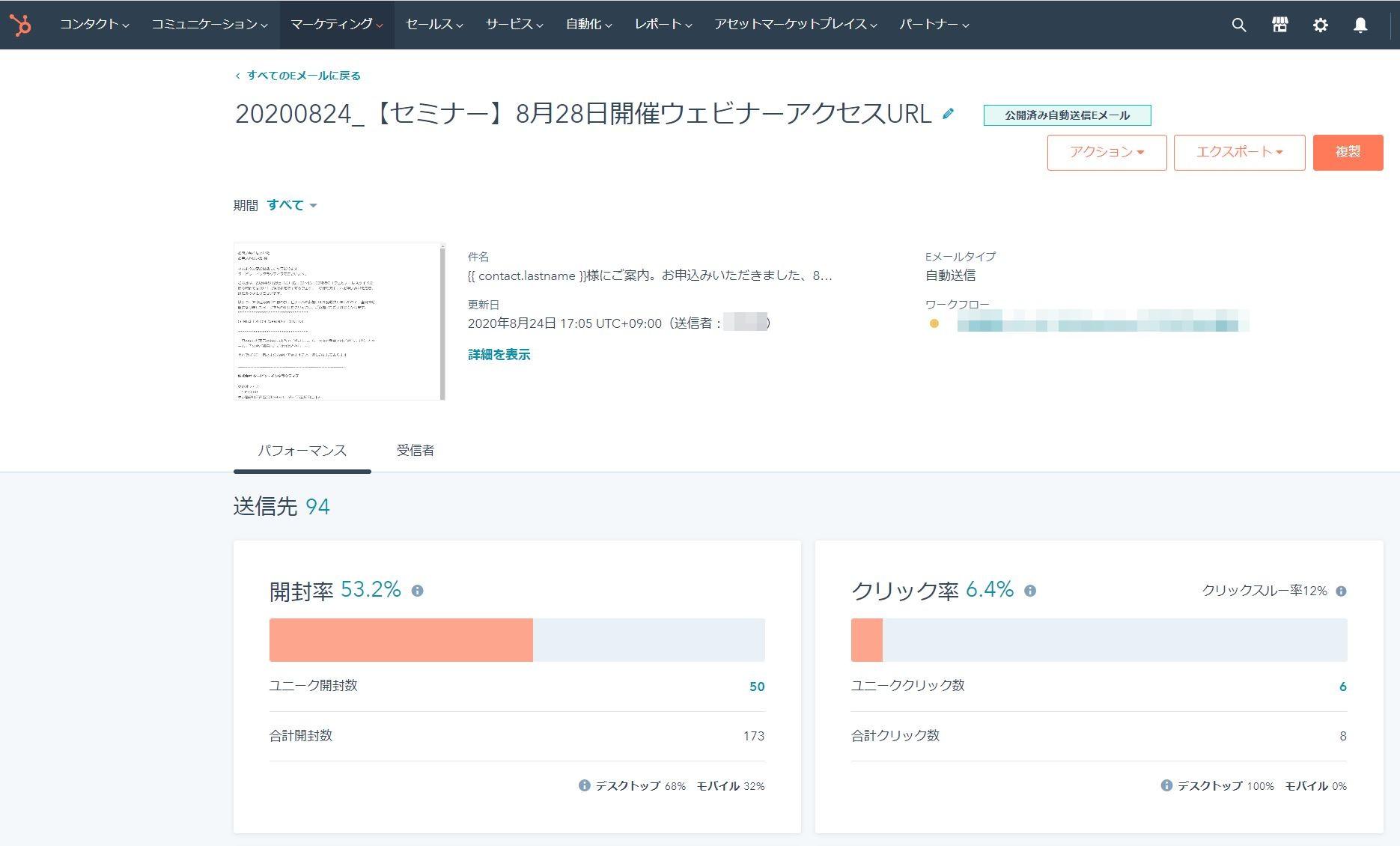 Hubspot_mail