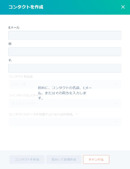 コンタクト作成2