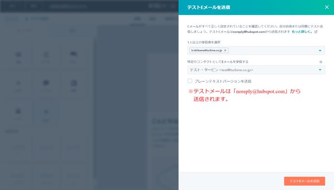 テストメール画面