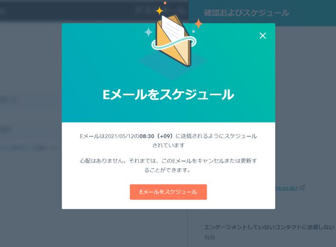 メール配信決定画面