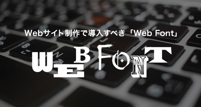 Webサイト制作で導入すべき「Web Font(ウェブフォント)」