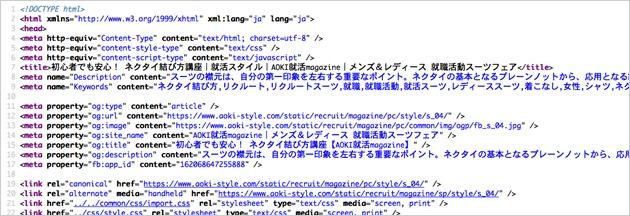 Web制作において必ず触るソースコード。この中でTDKの設定が行われます