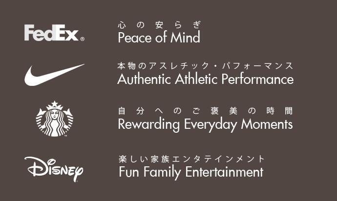 FedEx、Nike、StarbucksとDisneyのマントラ