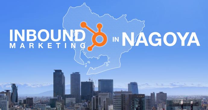 なぜインバウンドマーケティングは名古屋のBtoB企業・製造業に最適なのか?