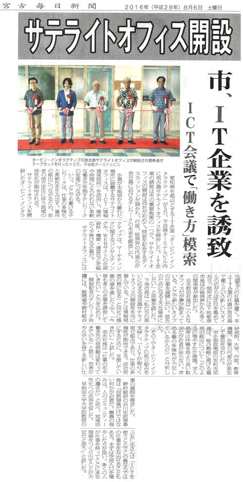 2016年8月6日付宮古毎日新聞に当社の記事が掲載されました。
