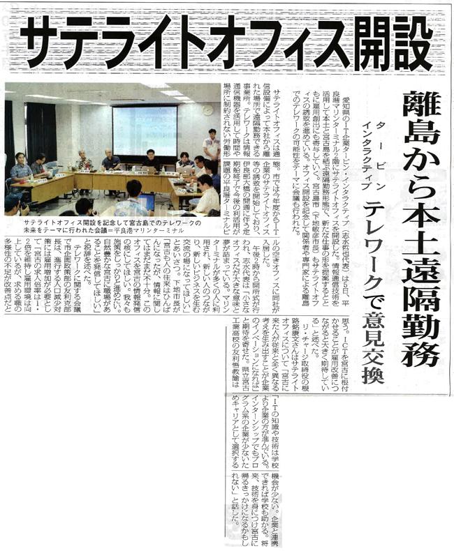 2016年8月6日付宮古新報新聞に当社の記事が掲載されました。