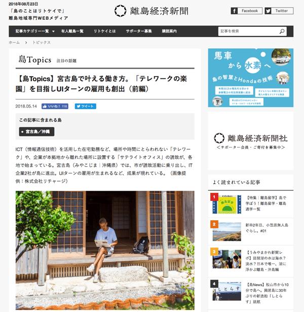 宮古島で叶える働き方。「テレワークの楽園」を目指しUIターンの雇用も創出|タービン・インタラクティブ|離島経済新聞