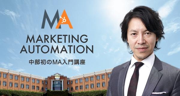 中部初!BtoB企業のためのマーケティング・オートメーション入門講座