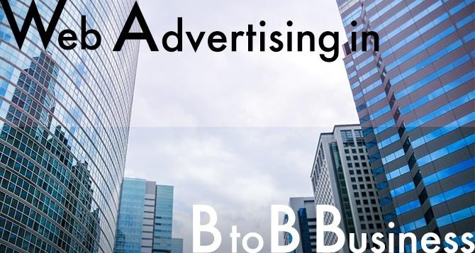 今こそBtoB企業がWeb広告に取り組むべき理由
