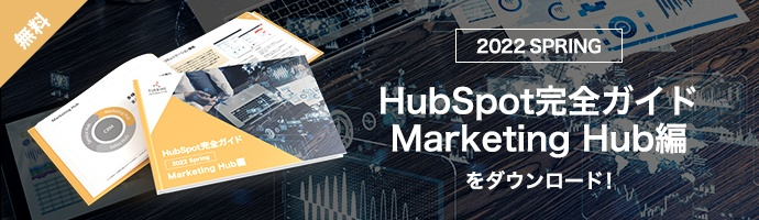 HubSpot完全ガイド 2019Spring「Marketing Hub」編