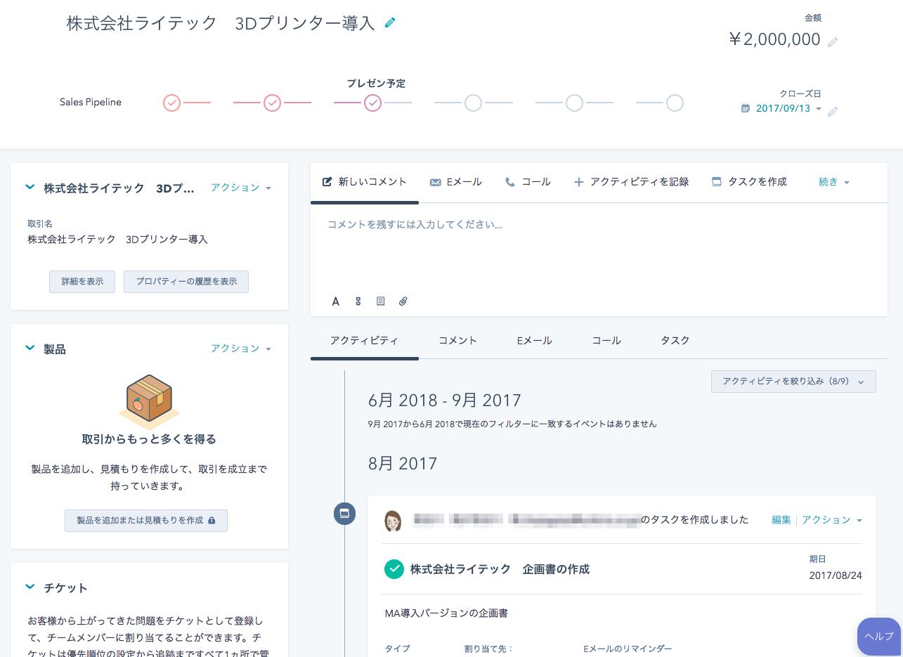 スクリーンショット_2018-06-29_15_41_35(2)