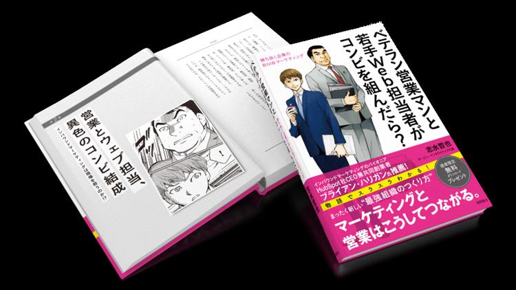 日本初の「BtoBマーケティング小説」を出版