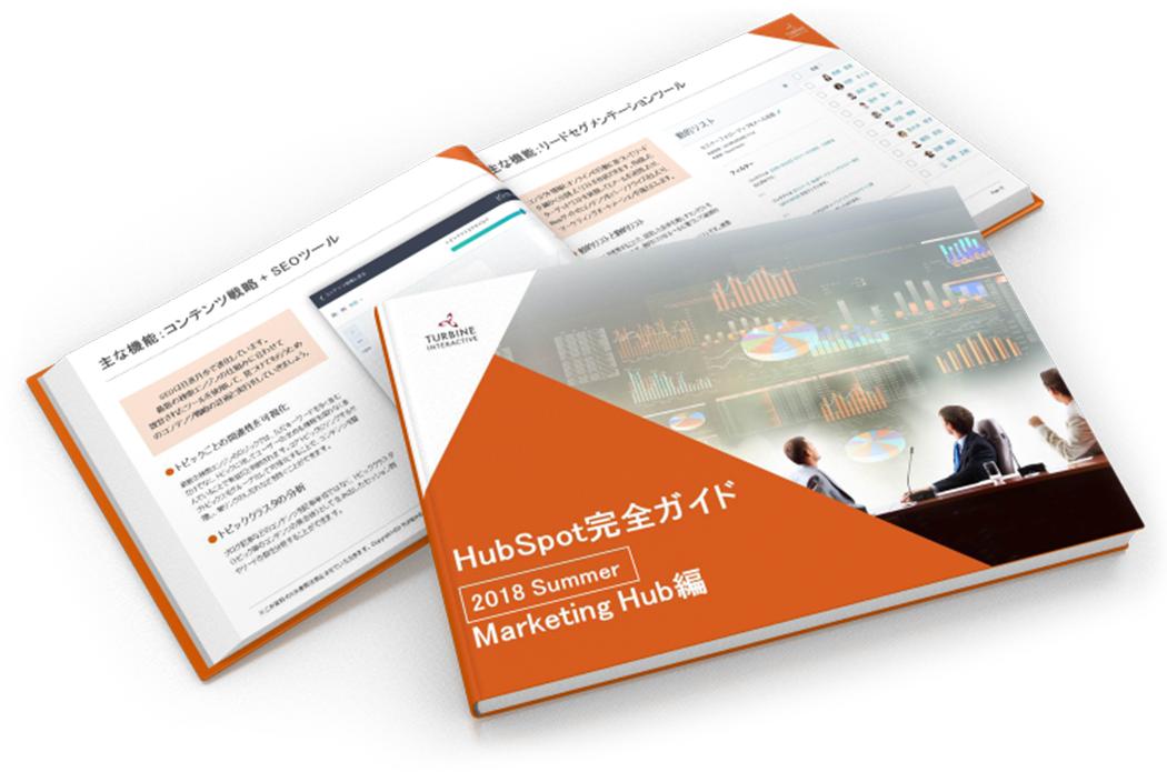HubSpot完全ガイド2018Summer「Marketing Hub」編
