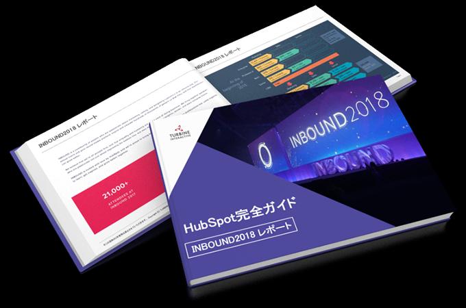 HubSpot完全ガイド INBOUND 2018 レポート編