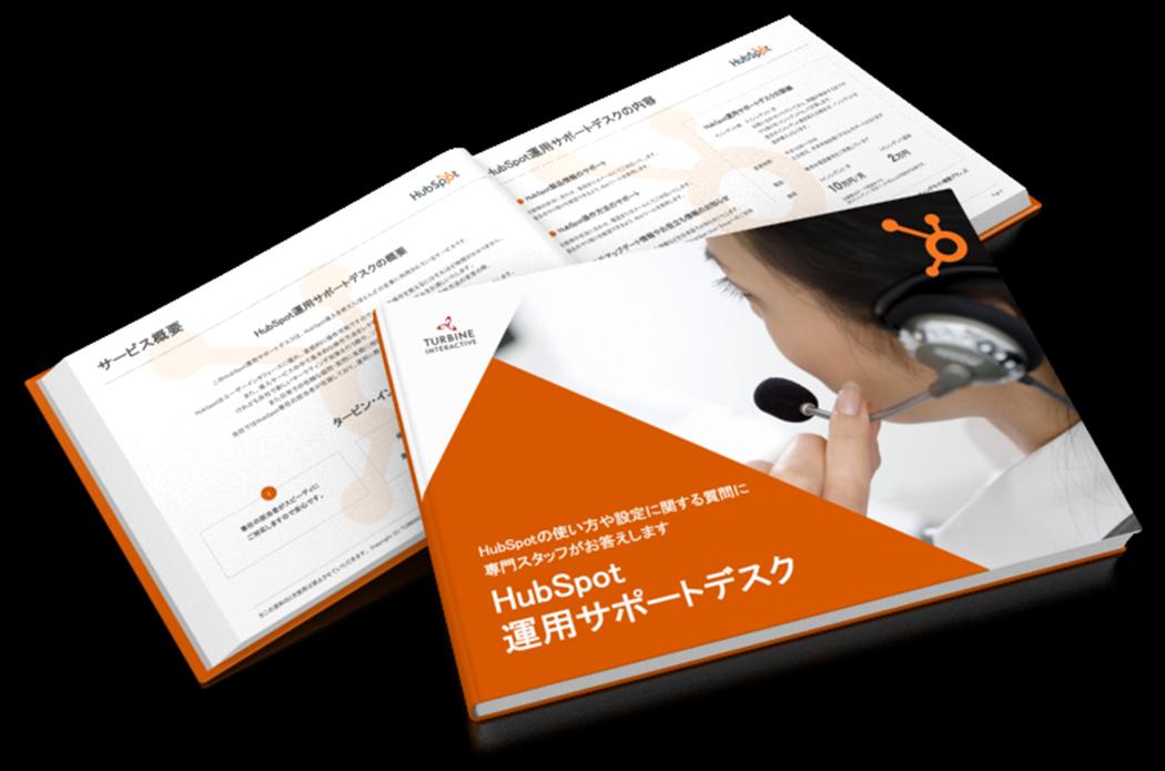 HubSpot運用サポートデスク