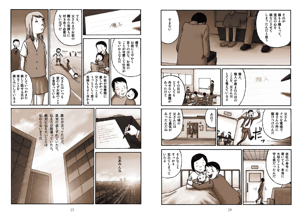 オリジナル共感醸成コミック「ありきたリーマン」