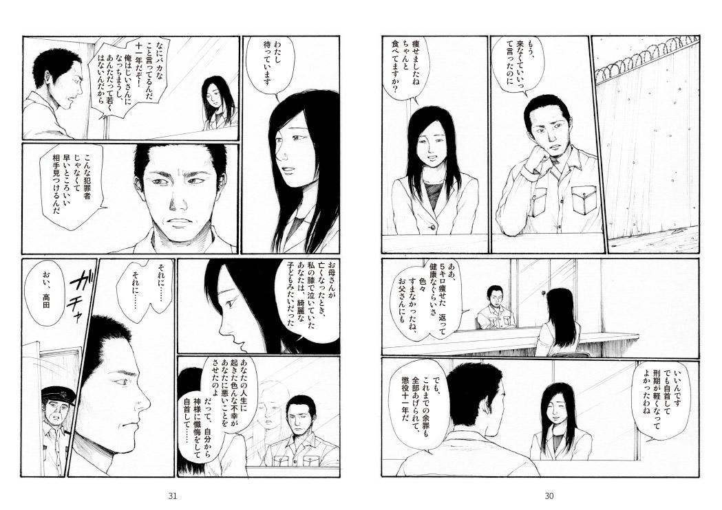 オリジナル共感醸成コミック「綺麗な子ども」