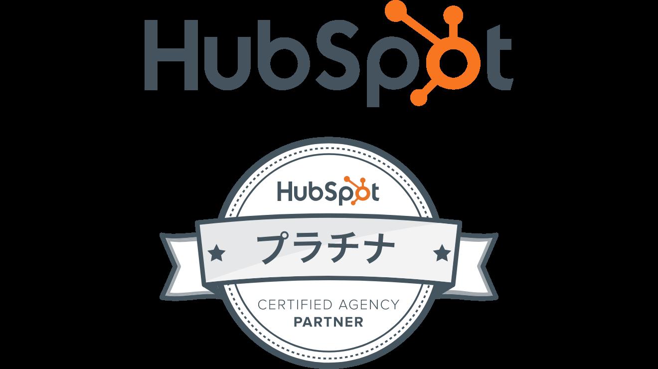 HubSpot(ハブスポット)
