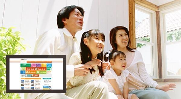 愛知県住宅供給公社様 サービスサイト