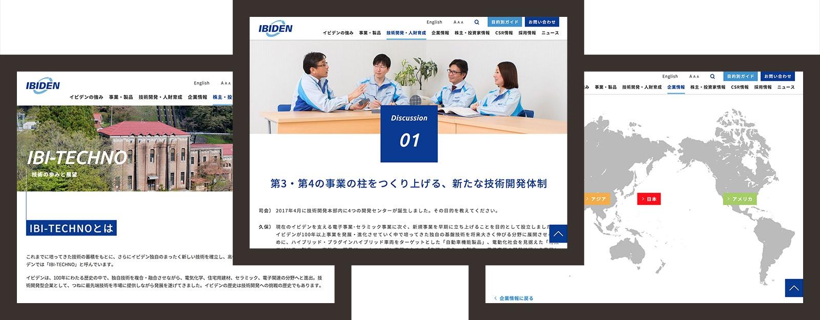 イビデン株式会社様