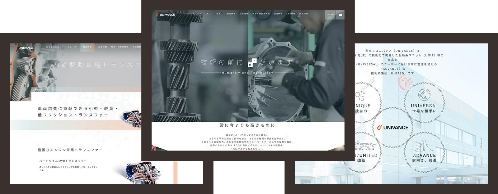 ・ウッドフレンズ様 ・丸菱工業様 ・中京重機様 ・ユニバンス様 ・NGK様(要相談)のロゴ