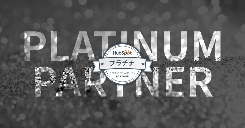 タービン・インタラクティブ、HubSpotパートナー契約において日本で3社目の「プラチナ ティア」を獲得