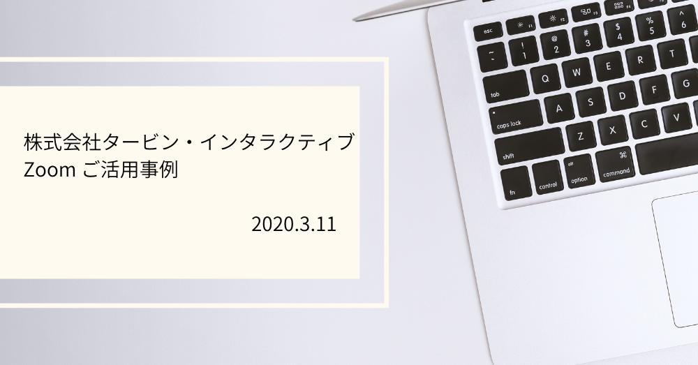 2020年3月11日「Zoom Style」にて当社のZoom活用事例が掲載されました