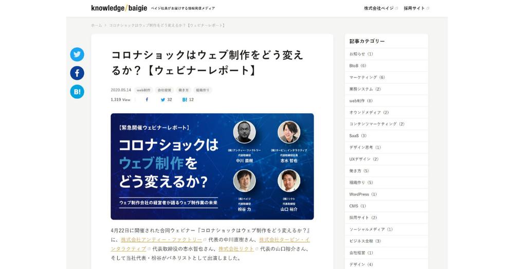「コロナショックはウェブ制作をどう変えるか?」のウェビナーレポートが、株式会社ベイジのブログに掲載されました