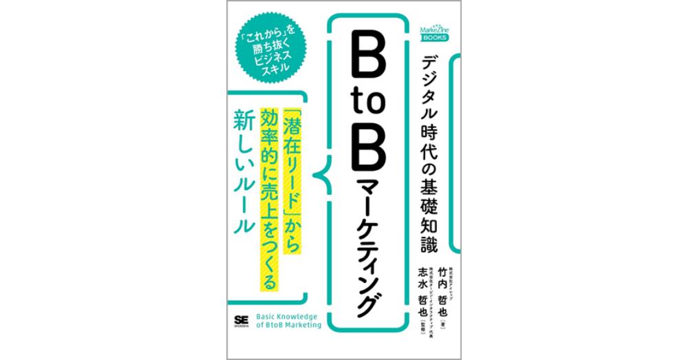 当社代表 志水が監修、書籍『デジタル時代の基礎知識『BtoBマーケティング』 「潜在リード」 から効率的に売上をつくる新しいルール』出版のお知らせ