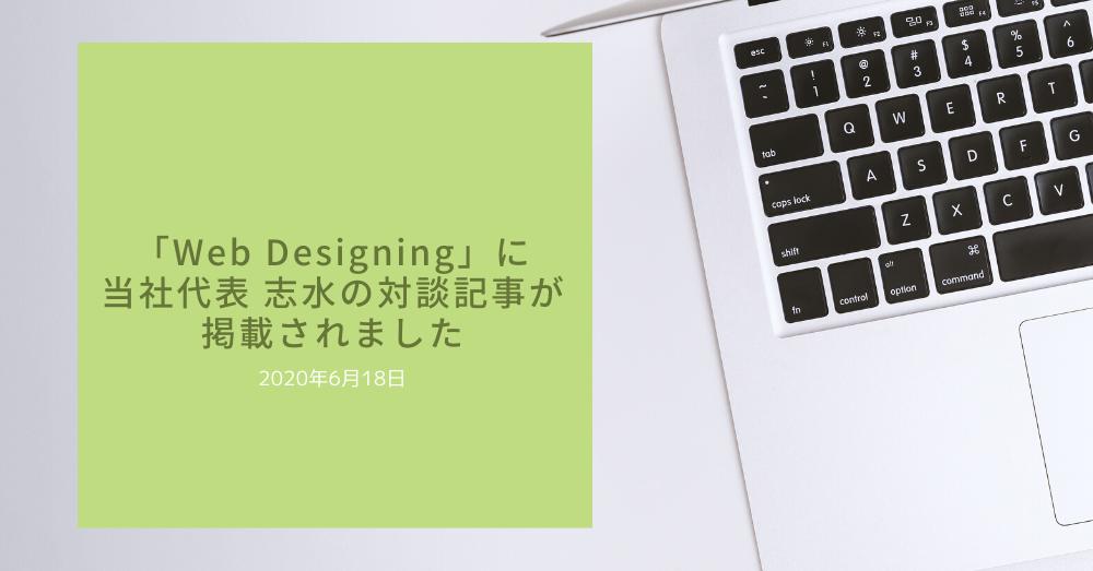 2020年6月18日「Web Designing」に当社代表 志水の対談記事が掲載されました