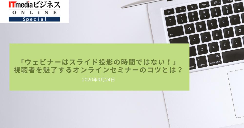 2020年9月24日「ITmediaビジネスオンライン」に、当社の8月ウェビナーの内容が紹介されました