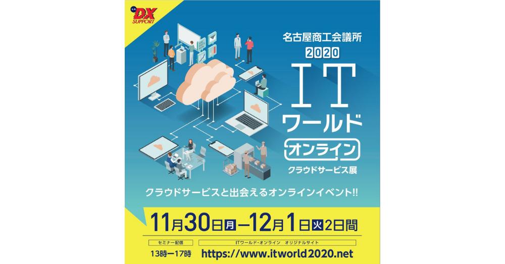2020年12月1日「ITワールド・オンライン クラウドサービス展」出展のお知らせ